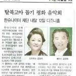 Koreatimes_20130604